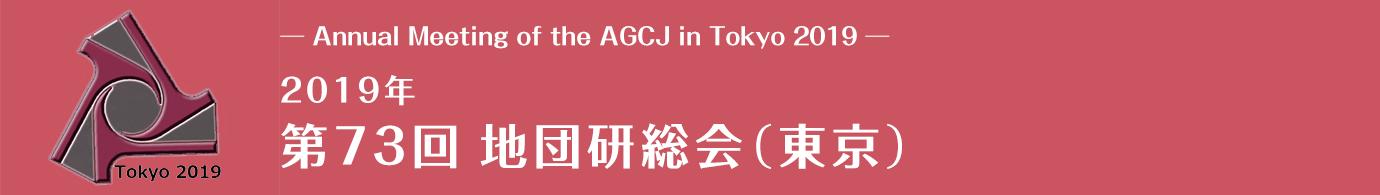 2019年第73回地団研総会(東京)